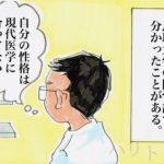 【ウラベマンガ】鍼灸師:足立 繁久