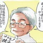 【ウラベマンガ】鍼灸師:藤川 直孝