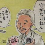 【ウラベマンガ】鍼灸師:猪飼 祥夫