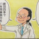 【ハリトヒト。予告】鍼灸師:澤口 博
