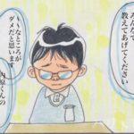 【ハリトヒト。予告】関東鍼灸専門学校 副校長:内原 拓宗