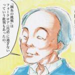 【ウラベマンガ】鍼灸ジャーナリスト:松田 博公