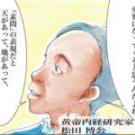 【ハリトヒト。予告】黄帝内経研究家:松田 博公