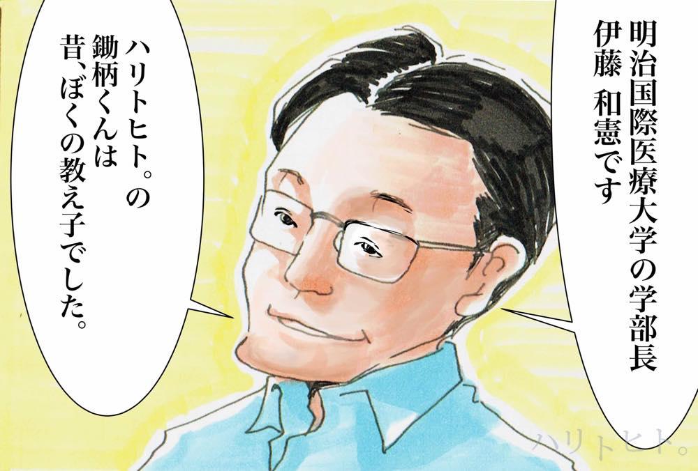 【ウラベマンガ】鍼灸師:伊藤 和憲