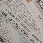【ハトマ。情報】先着100名様に無料配布!/『鍼灸柔整新聞』記者:前田さん