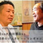 【ハトマ。情報】鍼灸業界のジェネレーションギャップ/鍼灸師:横山 奨先生&松田 博公先生