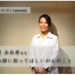 【ハトマ。情報】鍼灸師に知ってほしいがんのこと/鍼灸師:赤星 未有希先生