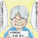 【ウラベマンガ】日本伝統鍼灸学会 広報部長:小貫 英人