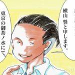 【ハリトヒト。予告】鍼灸師:横山 奨