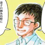 【ウラベマンガ】鍼灸師:鈴木 寿文