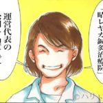 【ハリトヒト。予告】鍼灸師:松岡 有理子