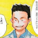 【ハリトヒト。予告】鍼灸師:武田 豪快