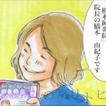 【ハリトヒト。予告】鍼灸師:橋本 由紀子