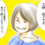 【ハリトヒト。予告】旅人:天野 弘子