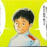 【ハリトヒト。予告】鍼灸師:飯塚 聡