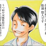 【ハリトヒト。予告】鍼灸師:松浦 悠人
