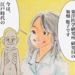 【ハリトヒト。予告】鍼灸師:加畑 聡子