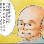 【ハリトヒト。予告】鍼灸師・薬剤師:戸ヶ崎 正男